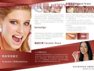 爱齿口腔挂图玫红系列——隐形矫正