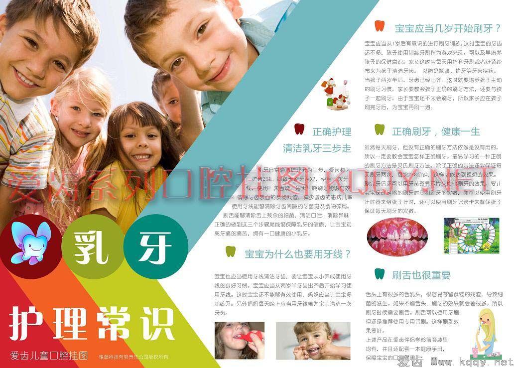 爱齿炫彩儿童牙科挂图——乳牙护理