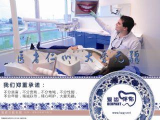 口腔挂图青花瓷系列—医者仁心