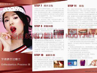 爱齿口腔挂图玫红系列——牙齿矫正过程三