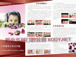 爱齿口腔挂图玫红系列――牙齿矫正常见问题