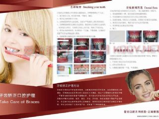爱齿口腔挂图玫红系列——牙齿矫正口腔护理