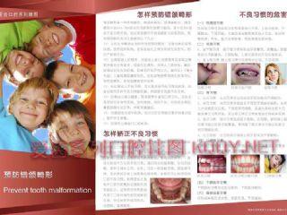 爱齿口腔挂图玫红系列——预防牙颌畸形