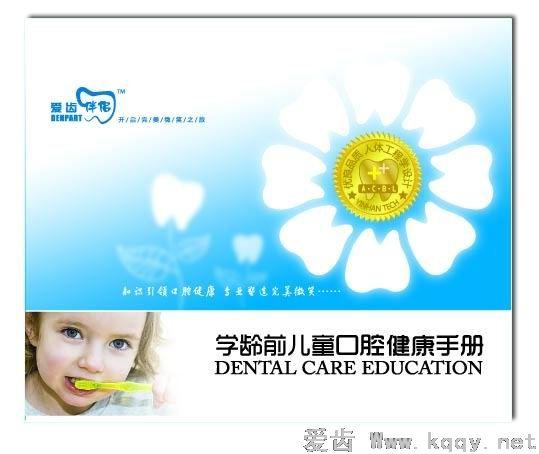 产品名称:学龄前儿童口腔健康手册