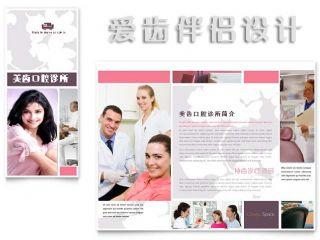 口腔医院诊所、牙科宣传单设计