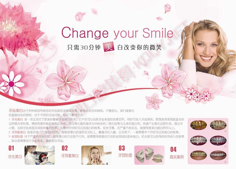 爱齿柔情粉红系列口腔挂图――牙齿美白