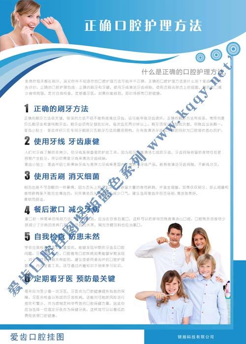 爱齿经典竖版蓝色口腔挂图——正确口腔护理方法