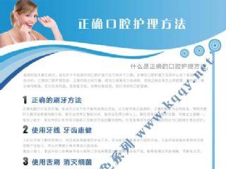 爱齿竖版蓝色系列口腔挂图——正确口腔护理