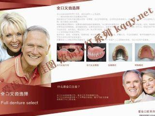 爱齿口腔挂图玫红系列——全口义齿选择