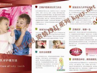 爱齿口腔挂图玫红系列——乳牙护理方法