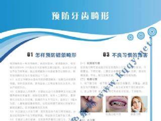爱齿竖版蓝色系列――预防牙颌畸形