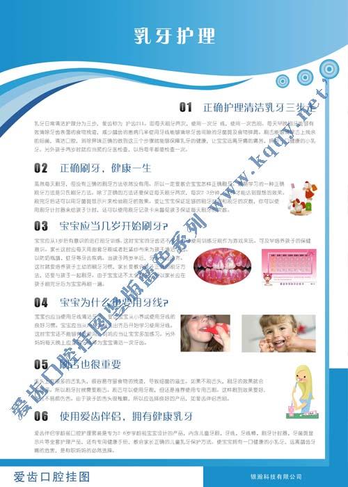 爱齿竖版蓝色系列口腔挂图——乳牙护理方法