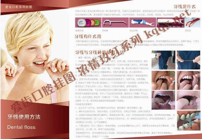 爱齿红色系列口腔挂图——牙线使用方法