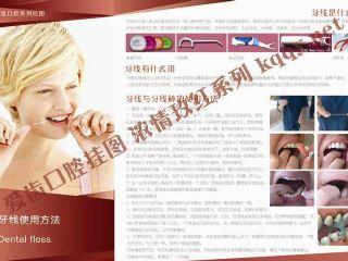 爱齿玫红口腔挂图——牙线使用方法
