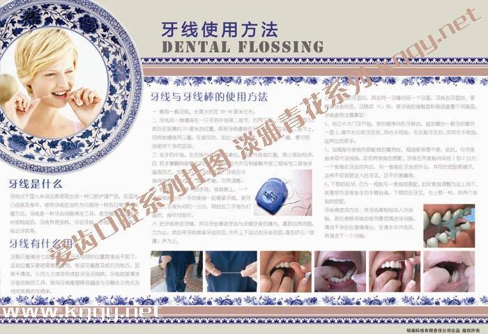 爱齿玫红系列口腔挂图——牙线使用方法